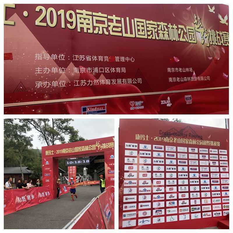 Nanjing ThinkRace help 2019 Nanjing laoshan national forest park cross-country challenge, technology makes sports more healthy and fashionable!